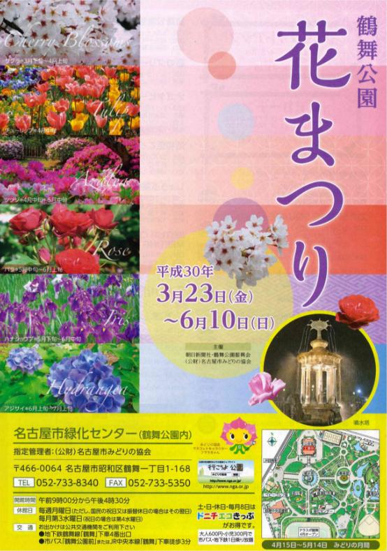 鶴舞公園花まつり