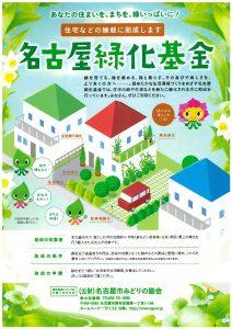 名古屋市緑化基金
