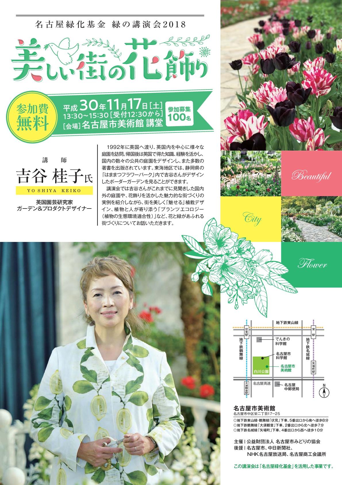 緑の講演会2018 ー美しい街の花飾りー