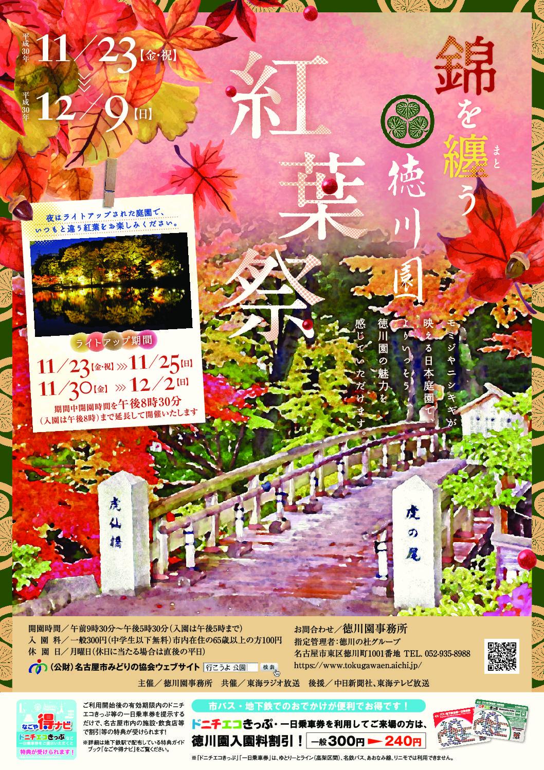 錦を纏う 徳川園紅葉祭