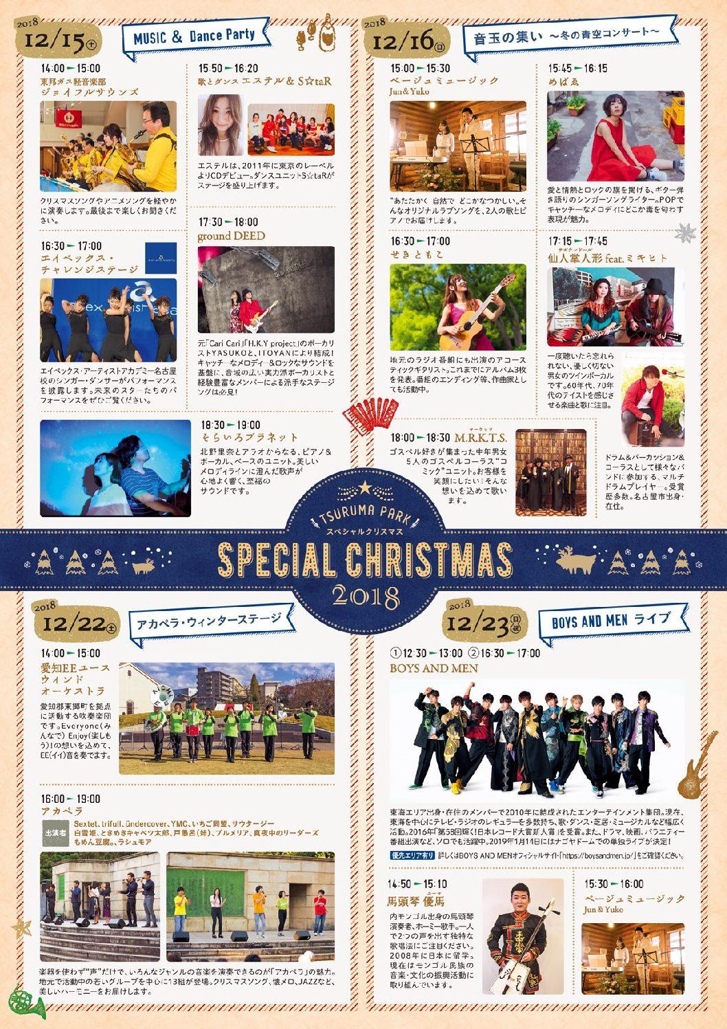 TSURUMA PARK  SPECIAL CHRISTMAS