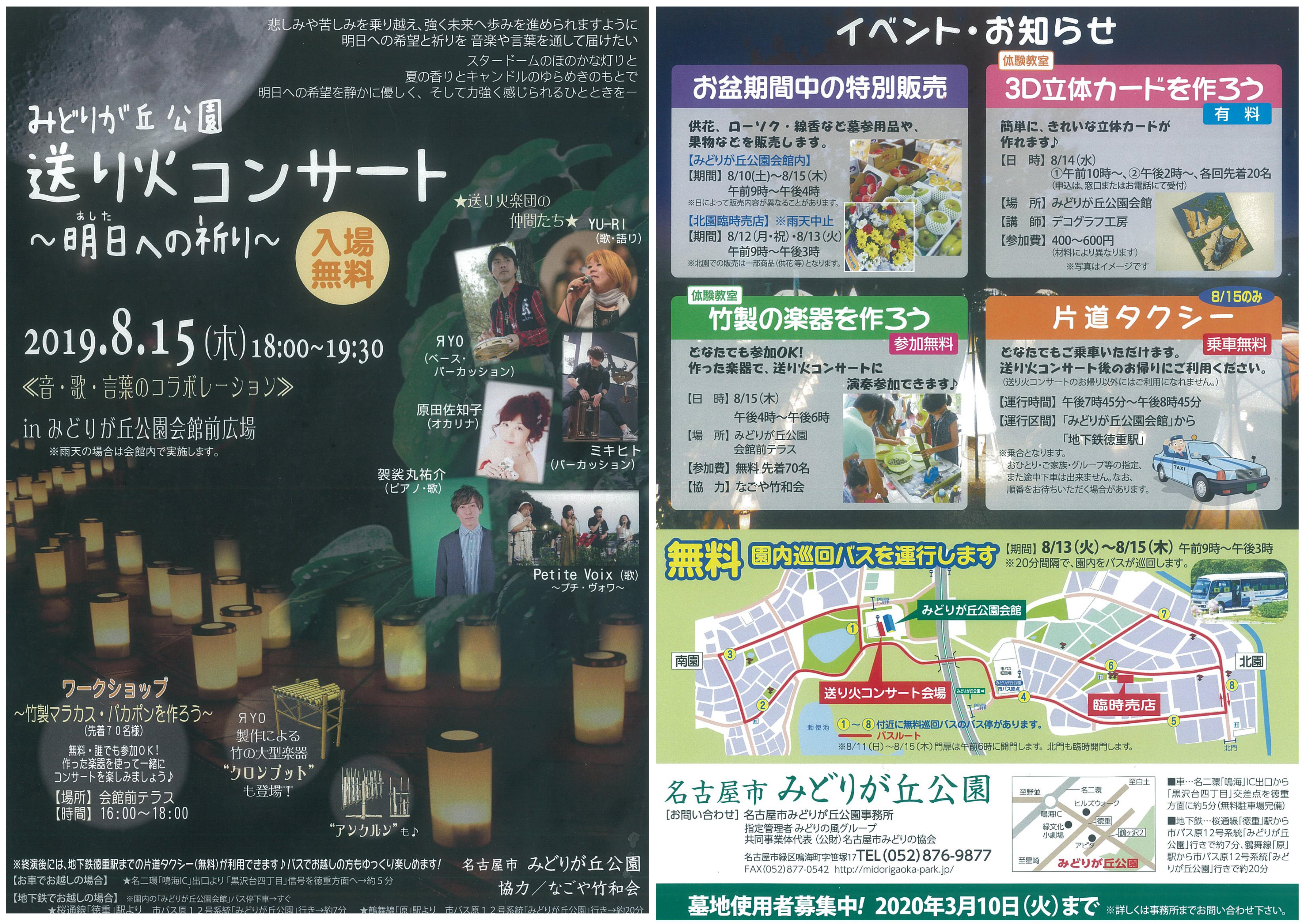 【台風接近のため中止】8/15 みどりが丘公園 送り火コンサート