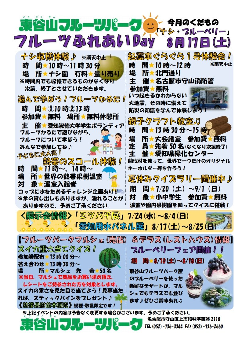 8/17フルーツふれあいデー@東谷山フルーツパーク