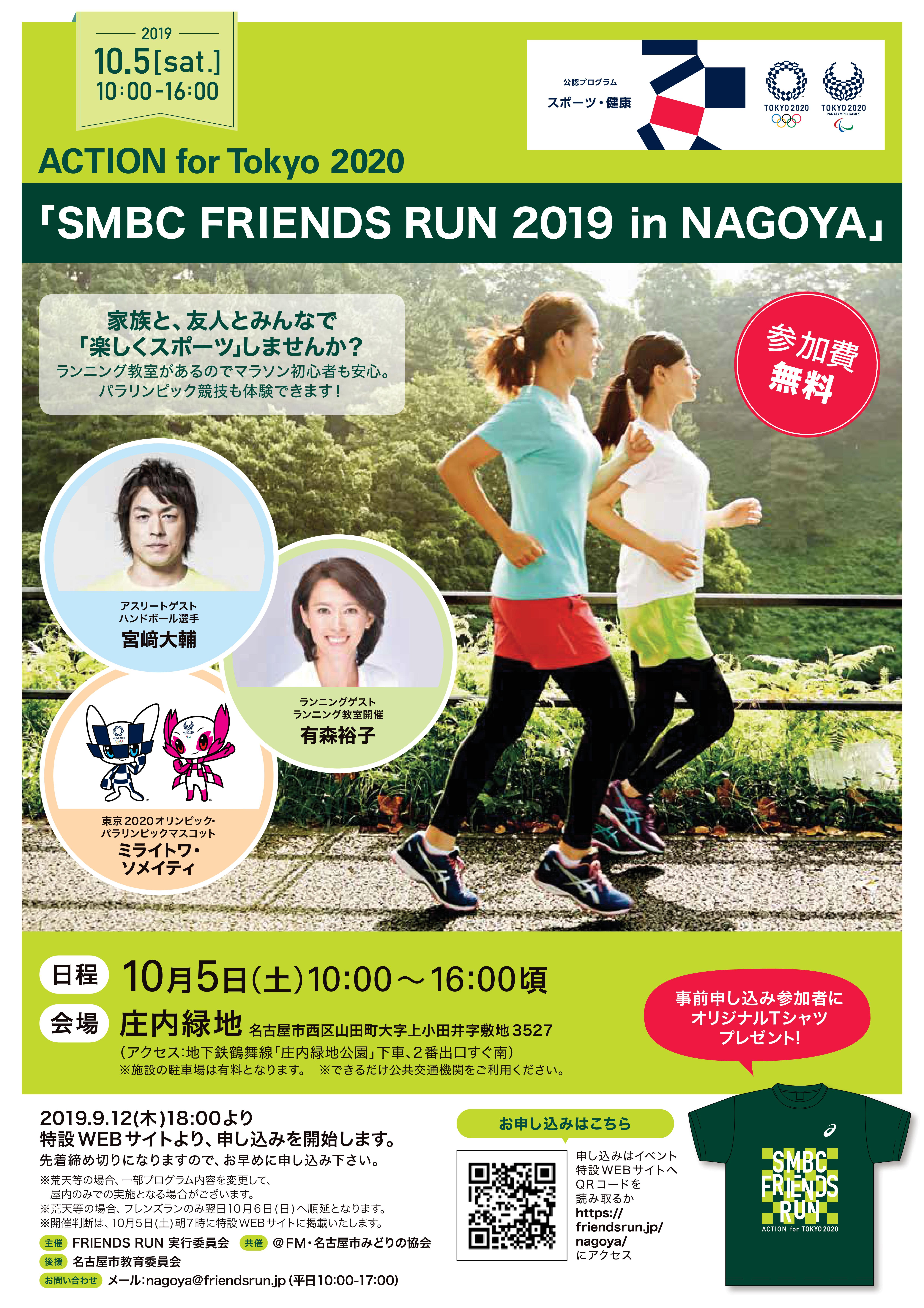 10/5 ACTION for Tokyo 2020「SMBC FRIENDS RUN 2019 in NAGOYA」