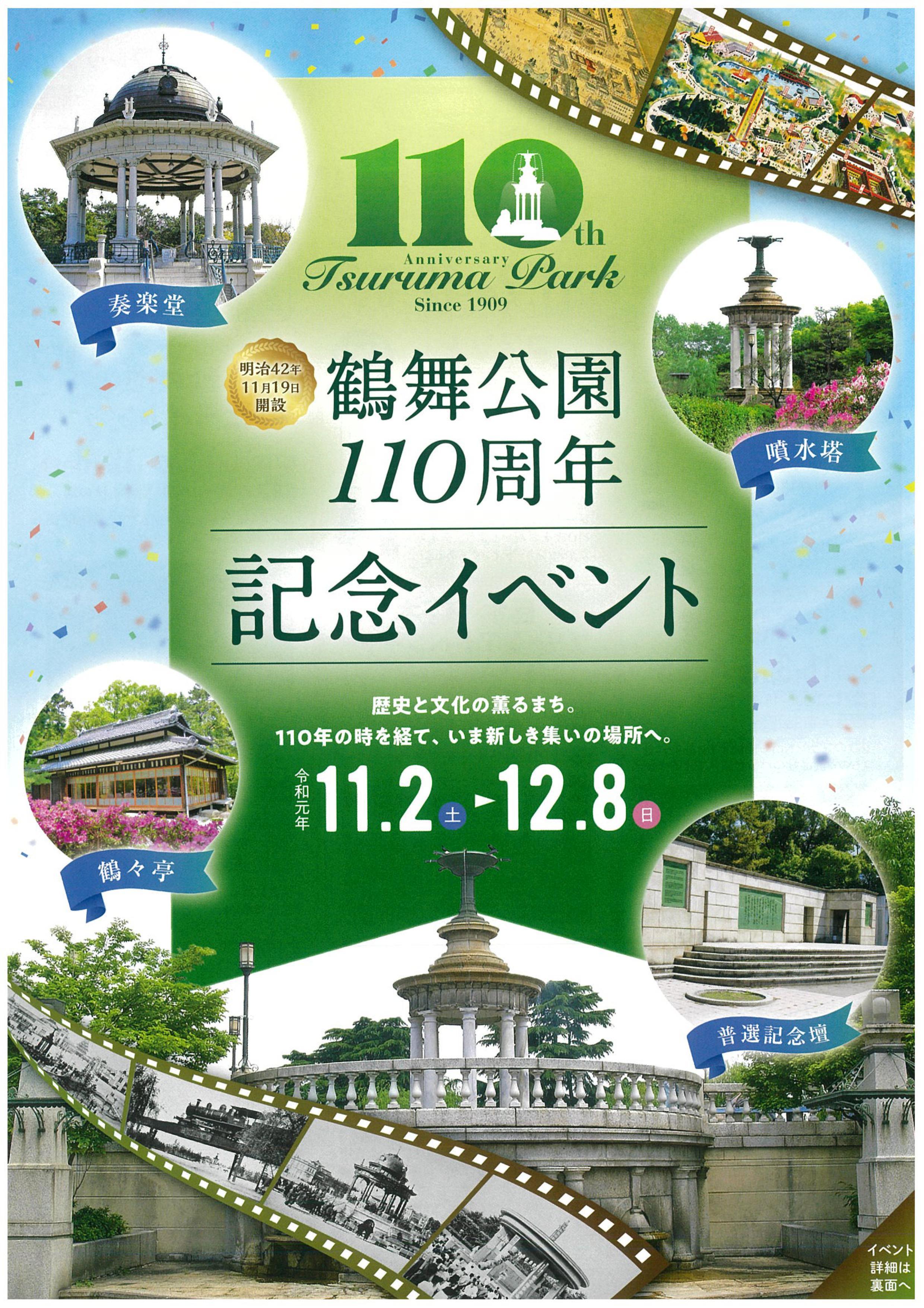 11/2-12/8鶴舞公園110周年記念イベント
