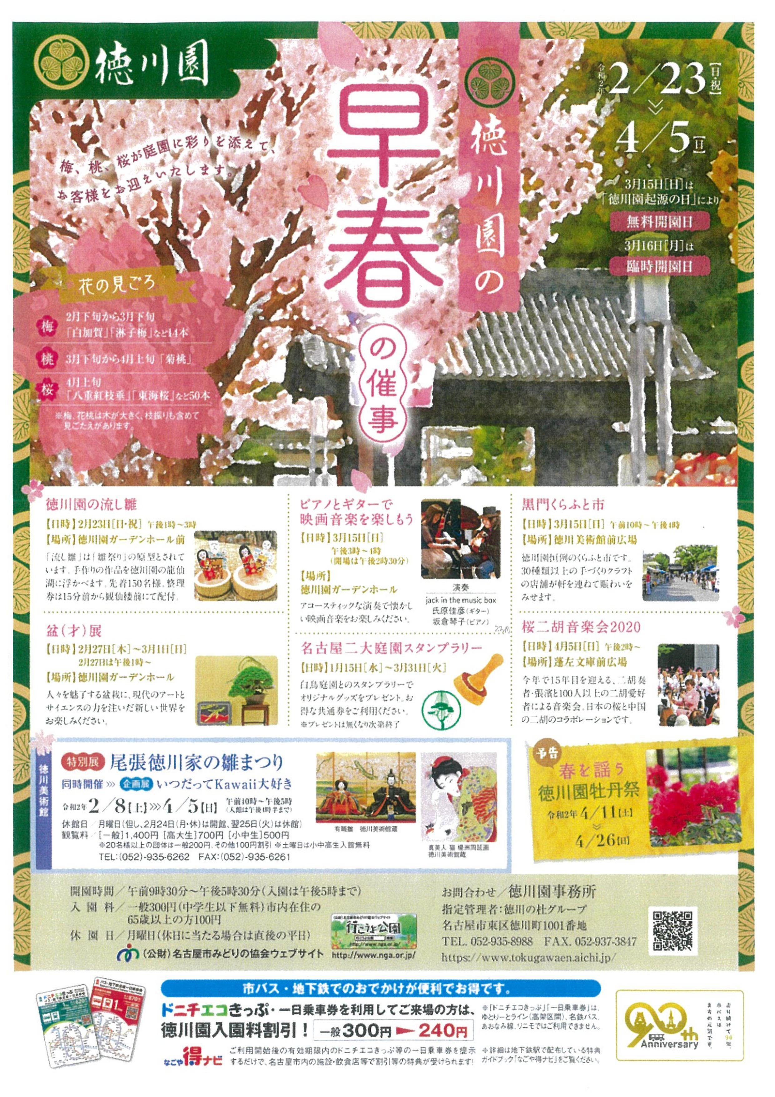 2/23~徳川園 早春の催事(流し雛、盆栽展、くらふと市ほか)