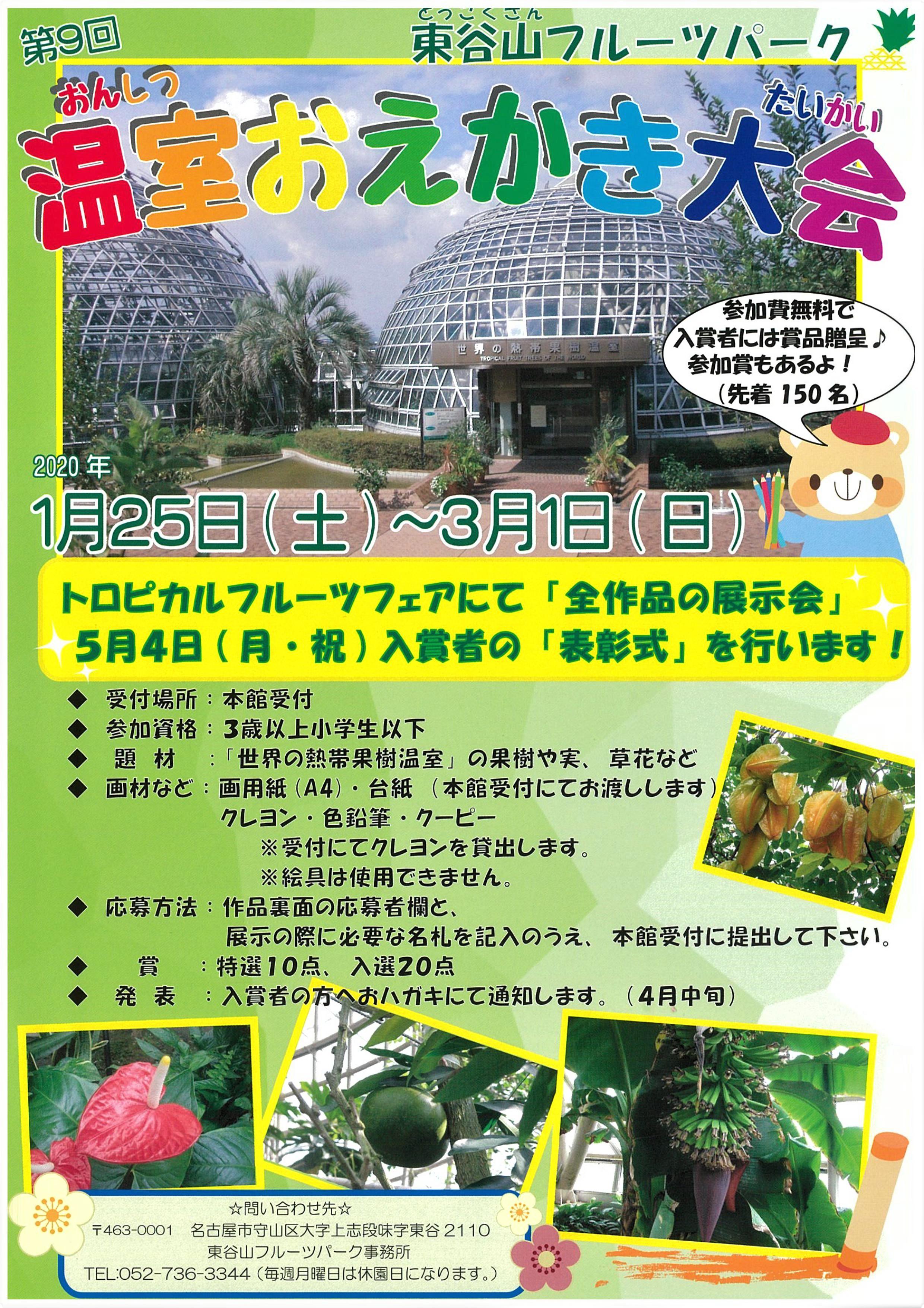 01/25~03/01 東谷山FP 温室お絵かき大会
