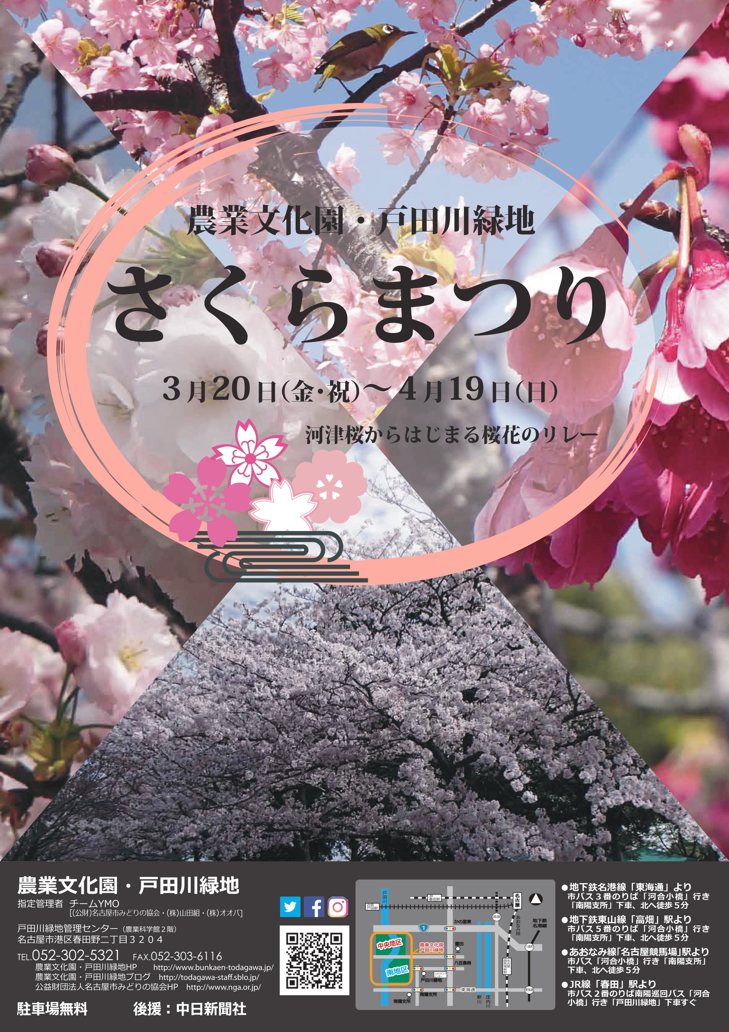 3/20~農業文化園・戸田川緑地  さくらまつり