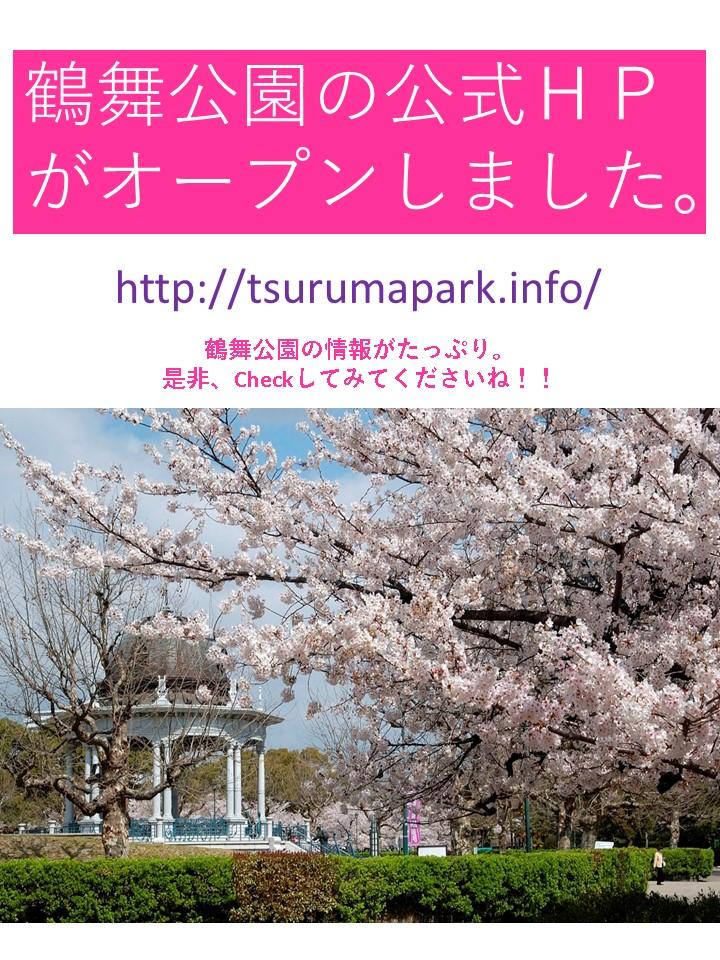 鶴舞公園公式HP、オープン!