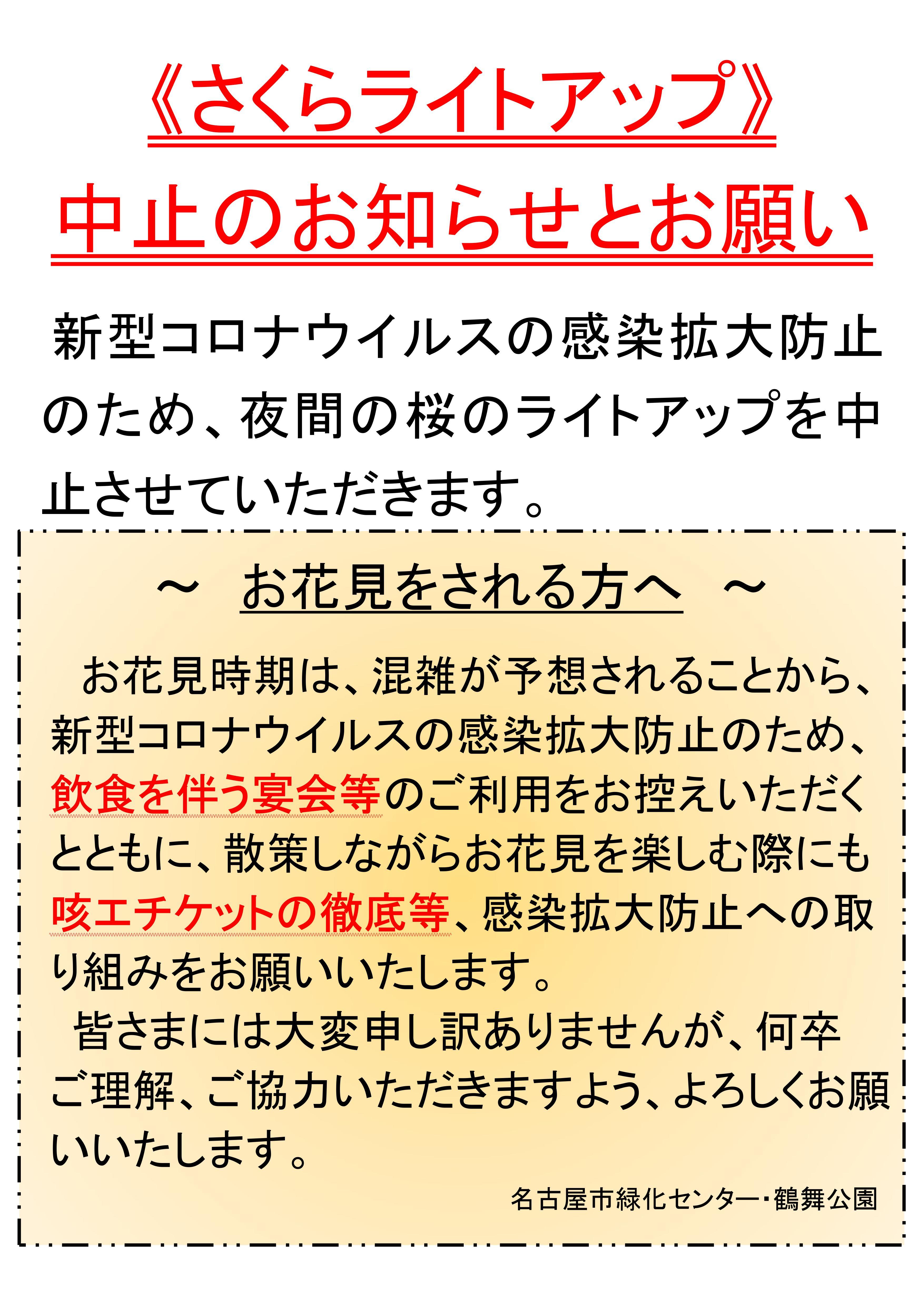 鶴舞公園・さくらライトアップ中止のお知らせ