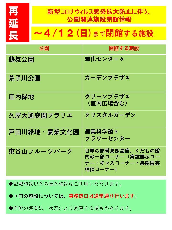 【期間再延長】~4/12まで閉鎖する施設