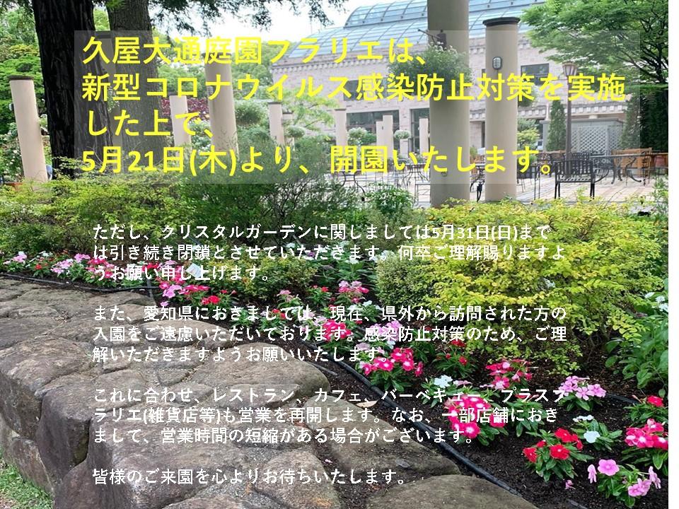 久屋大通庭園フラリエ 5/21(木)より開園します。