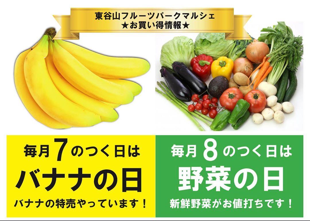 毎月7のつく日はバナナの日、8のつく日は野菜の日!@東谷山FP