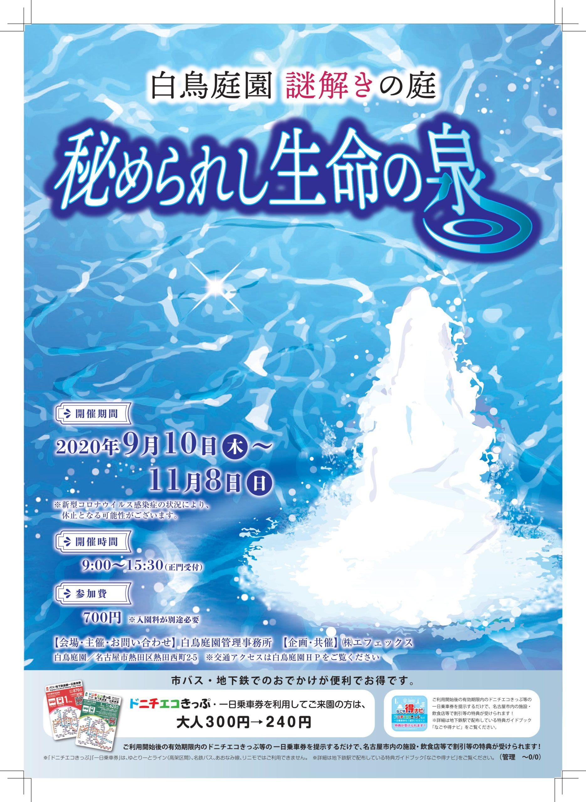9/10-11/8 白鳥庭園 体験型謎解きゲーム「謎解きの庭 秘められし生命の泉」