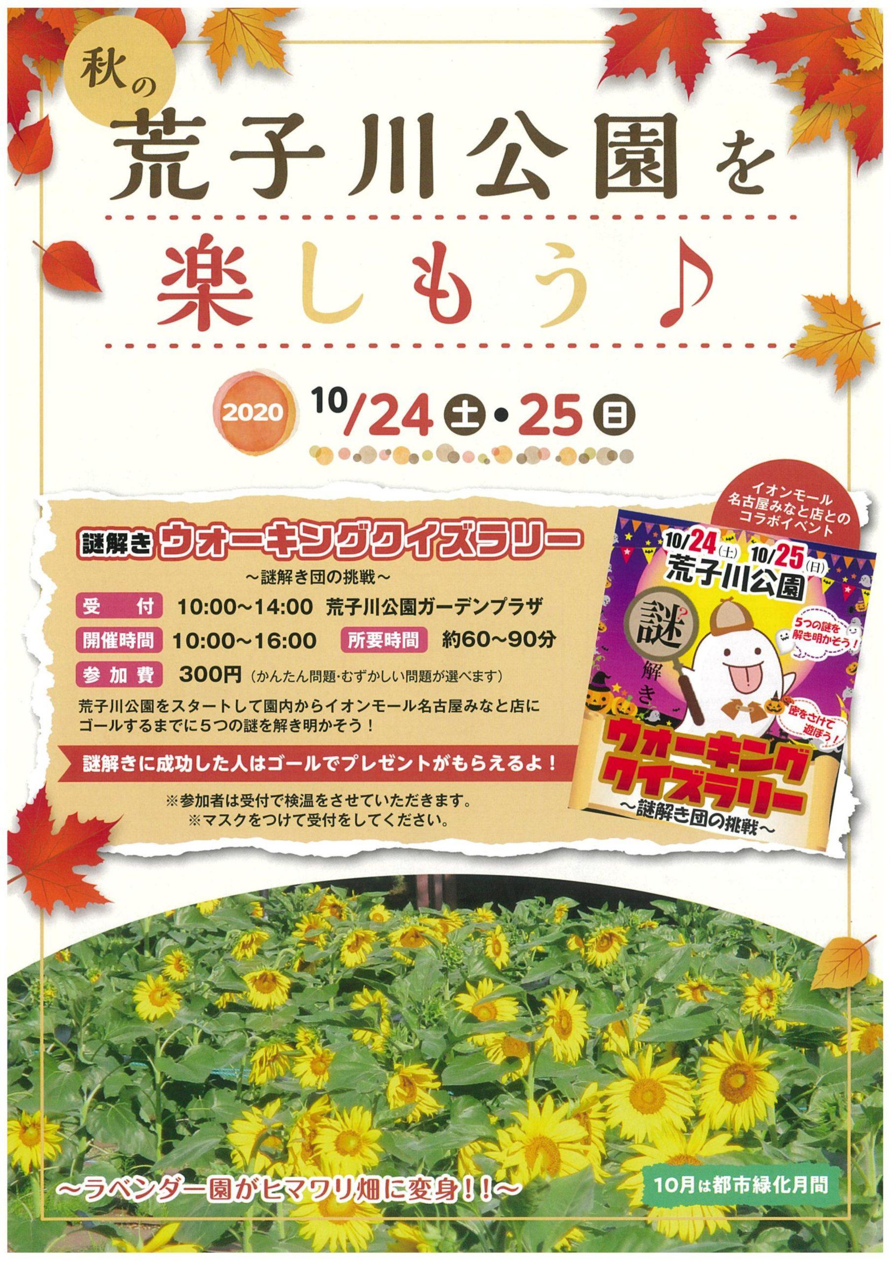 10/24-25 荒子川公園を楽しもう♪
