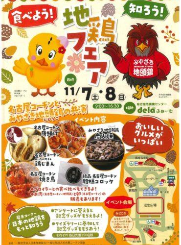 20201107地鶏フェア表のサムネイル