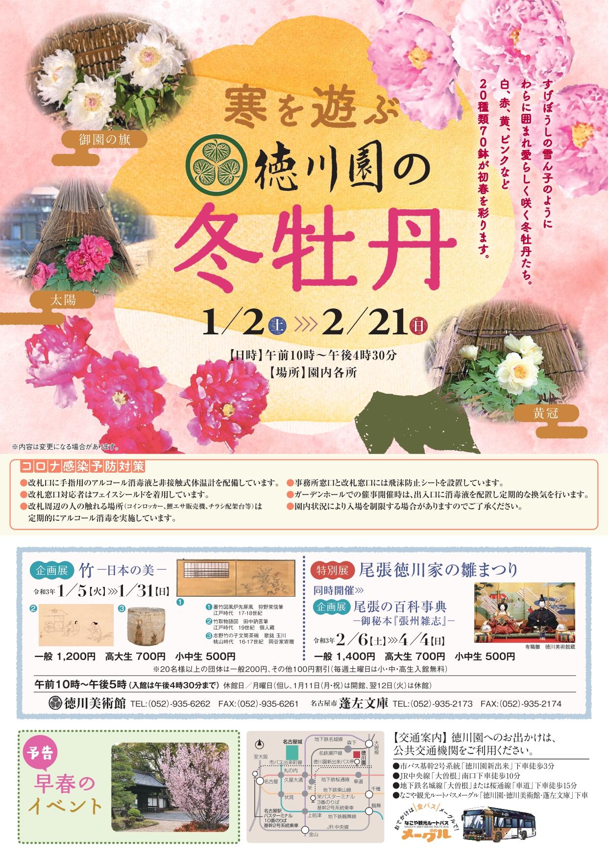 1/2~2/21 徳川園の冬牡丹