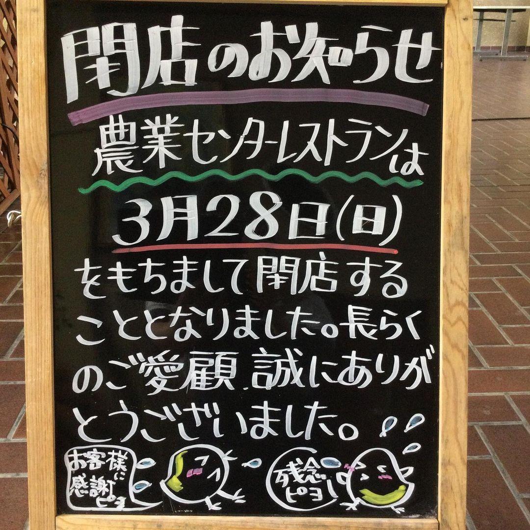 農業センターレストラン_n