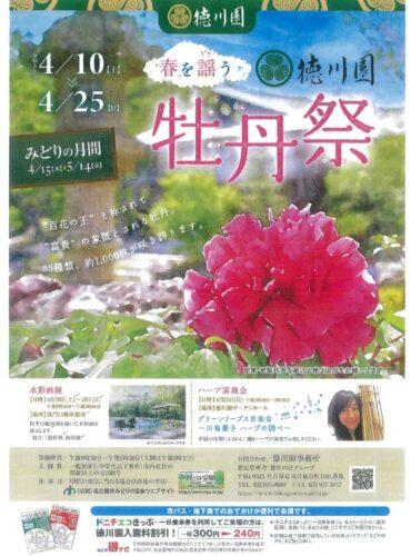 0410徳川園牡丹まつり表のサムネイル