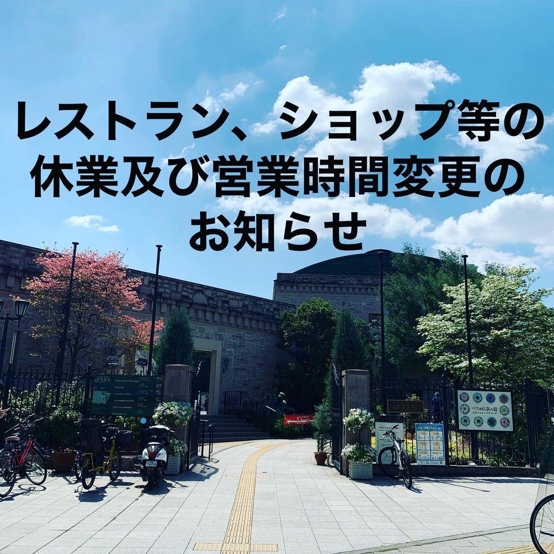6/1【久屋大通庭園フラリエ】レストラン、ショップ営業時間変更のお知らせ