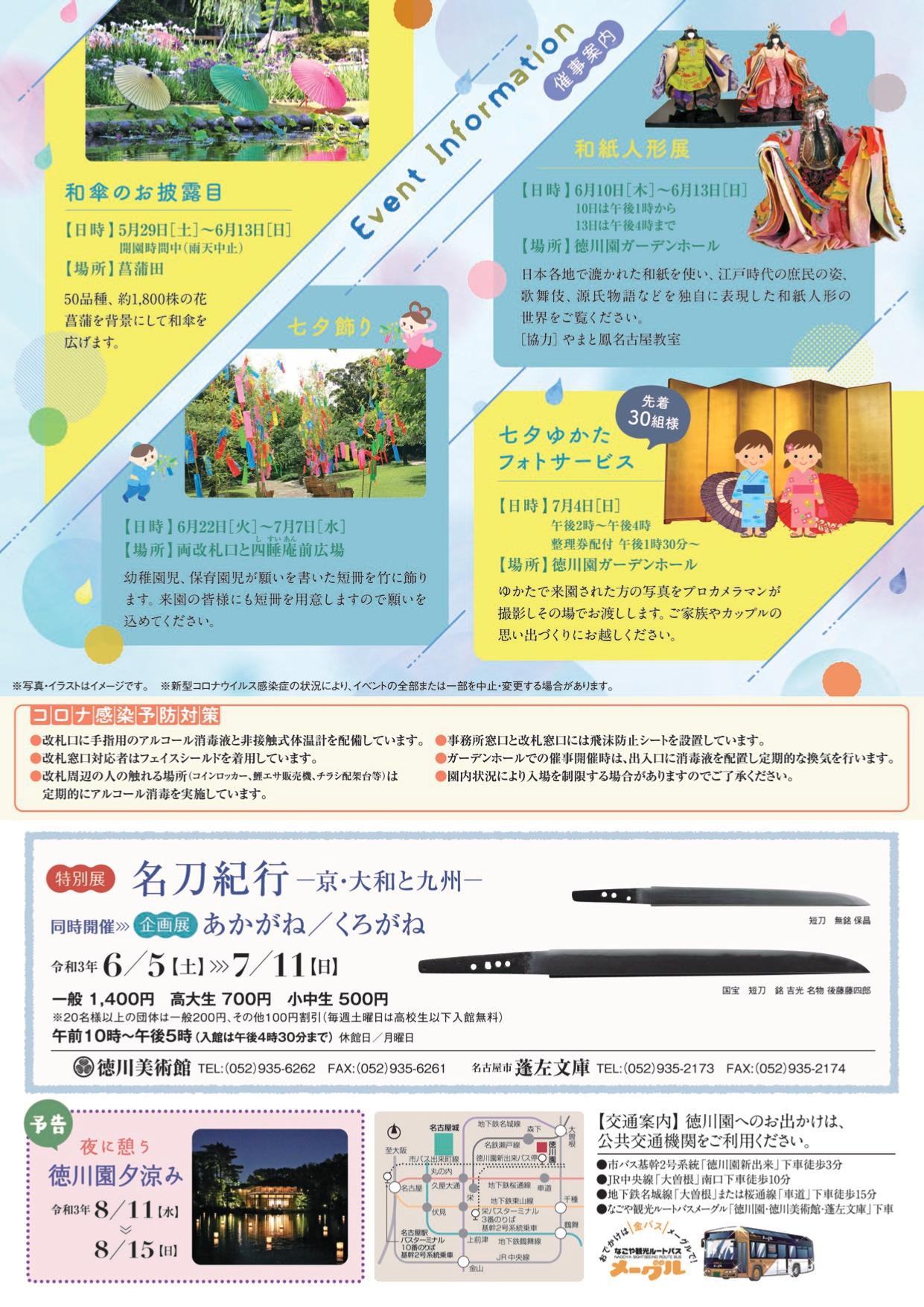 5/29~7/7 ~雨を聴く~「徳川園の和傘」②