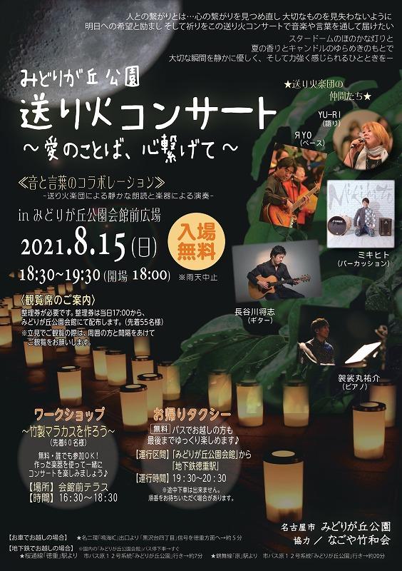 8/15みどりが丘「送り火コンサート」