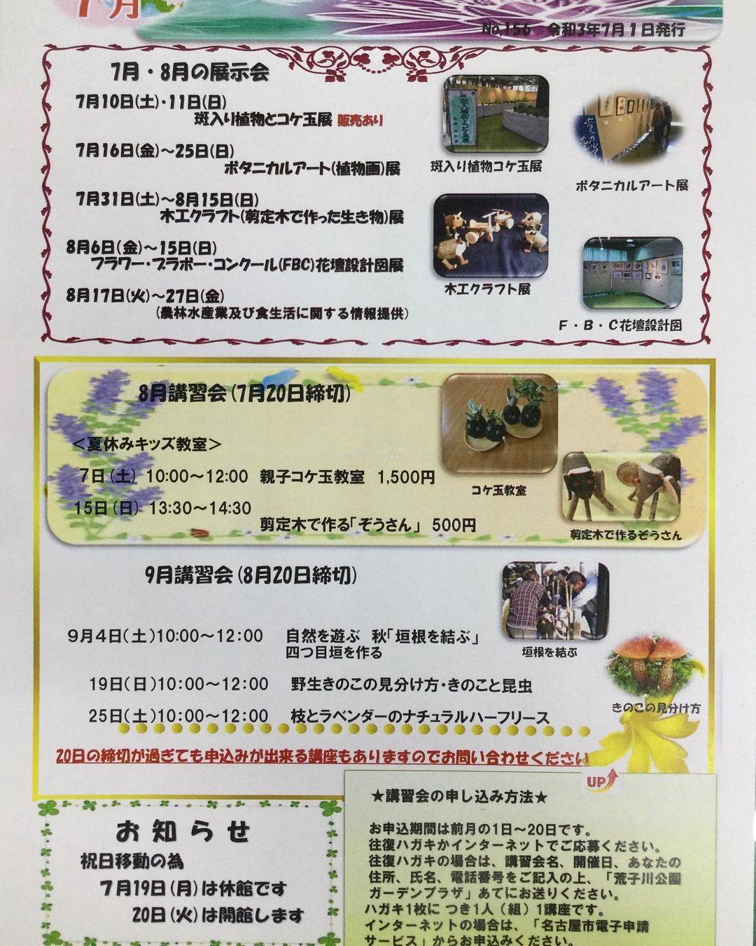 荒子川公園 ニュースレター(展示会、講習会)