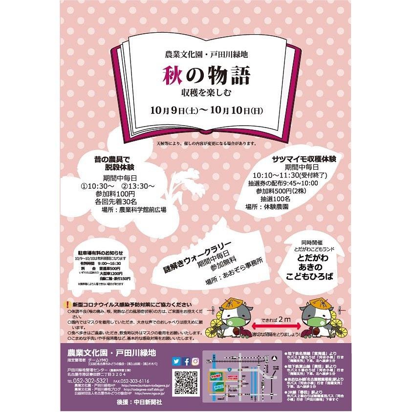 10/9-10 農業文化園・戸田川緑地「秋の物語」①