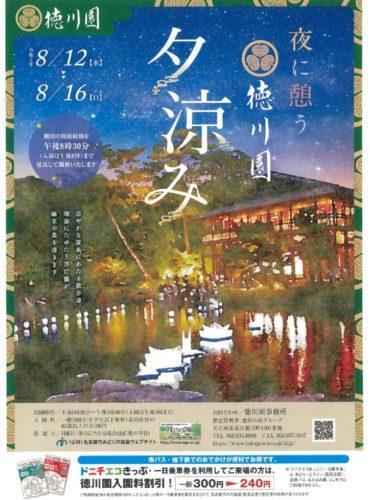 20200812徳川園夕涼み表のサムネイル