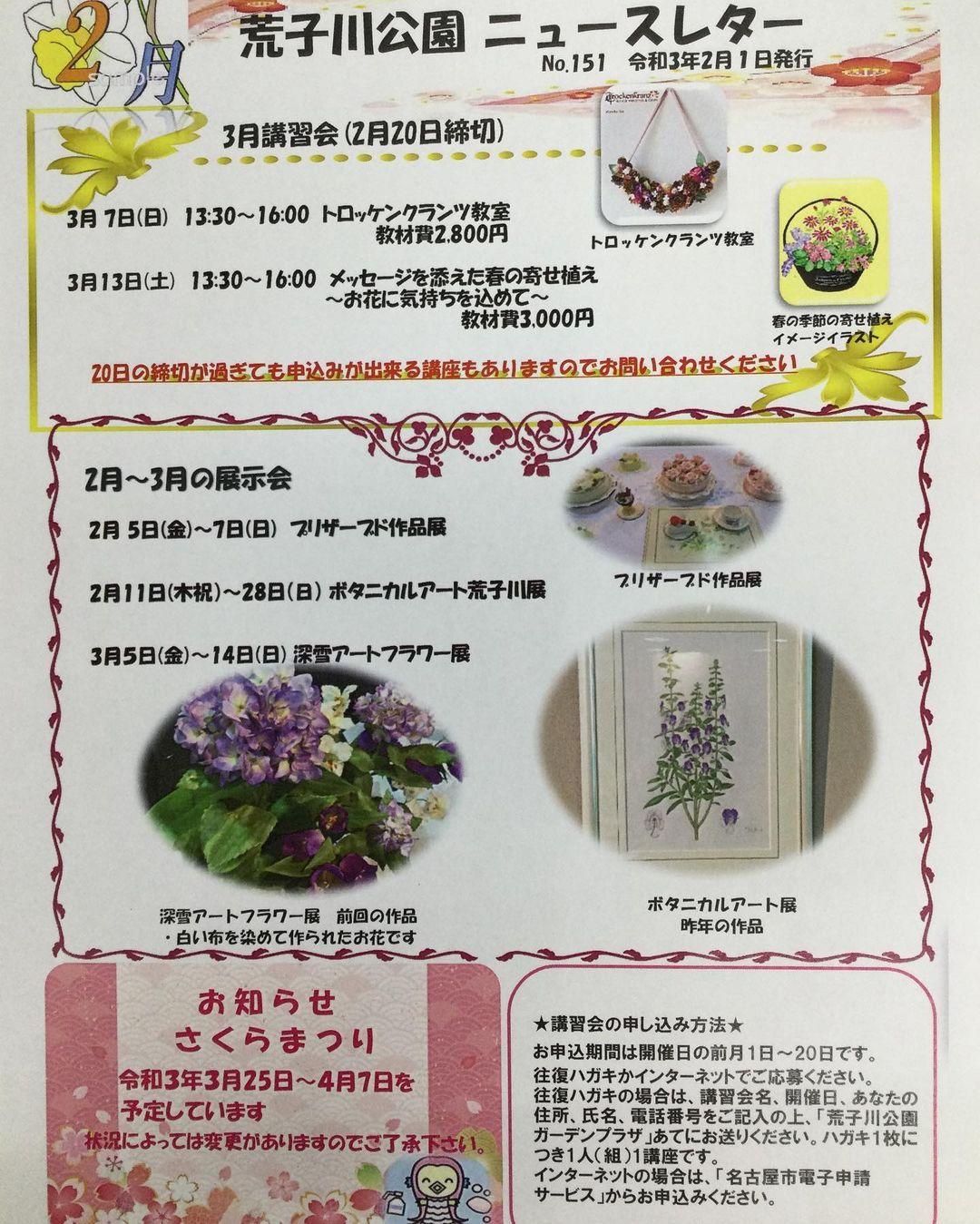 荒子川公園ガーデンプラザ 2月~3月の展示会、講習会