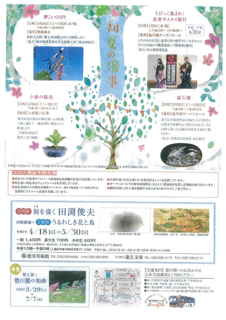 4/10~25 徳川園 春を謡う牡丹祭②