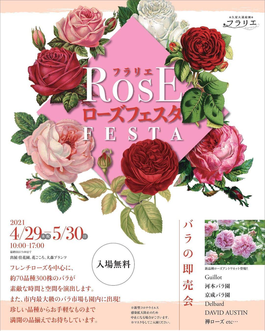 04/29~5/30 フラリエ♪『ローズ・フェスタ 』♪