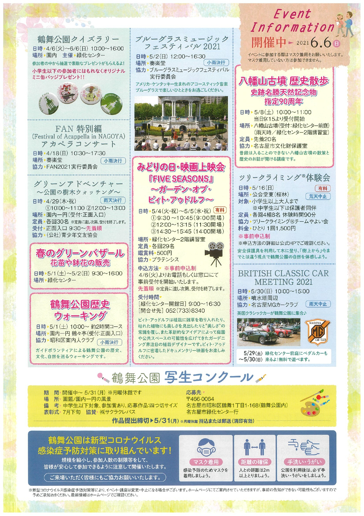 鶴舞公園 イベント紹介 ~6/6(日)まで