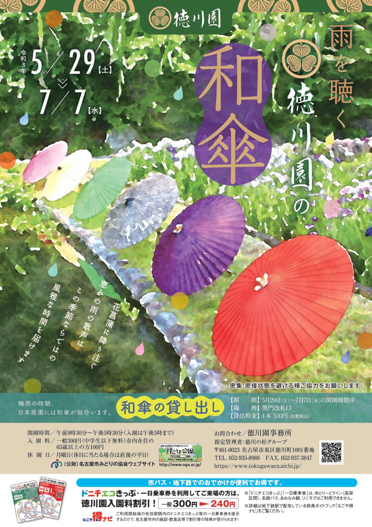 5/29-7/7 ~雨を聴く~「徳川園の和傘」①