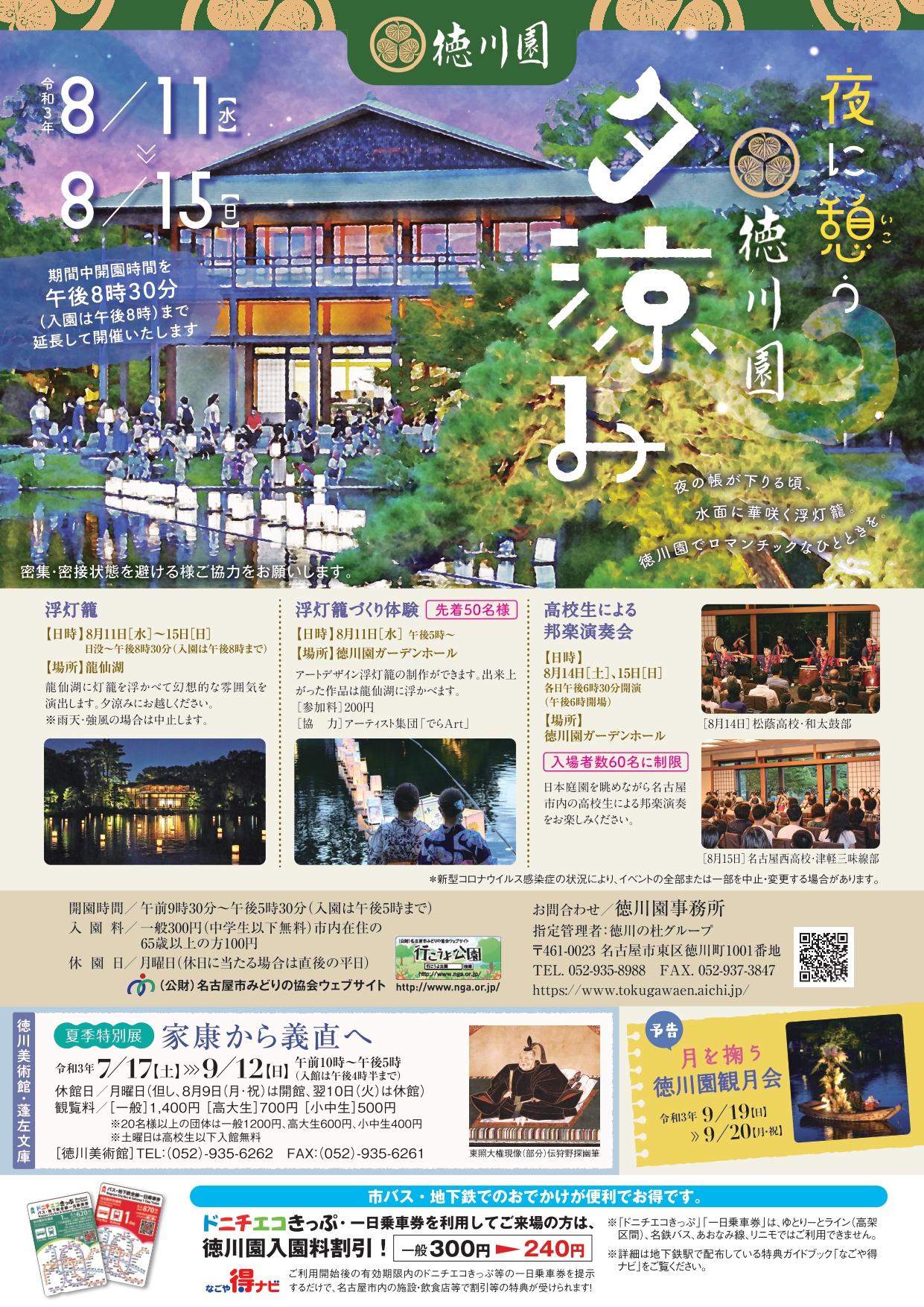 8/11-15『夜に憩う 徳川園の夕涼み』