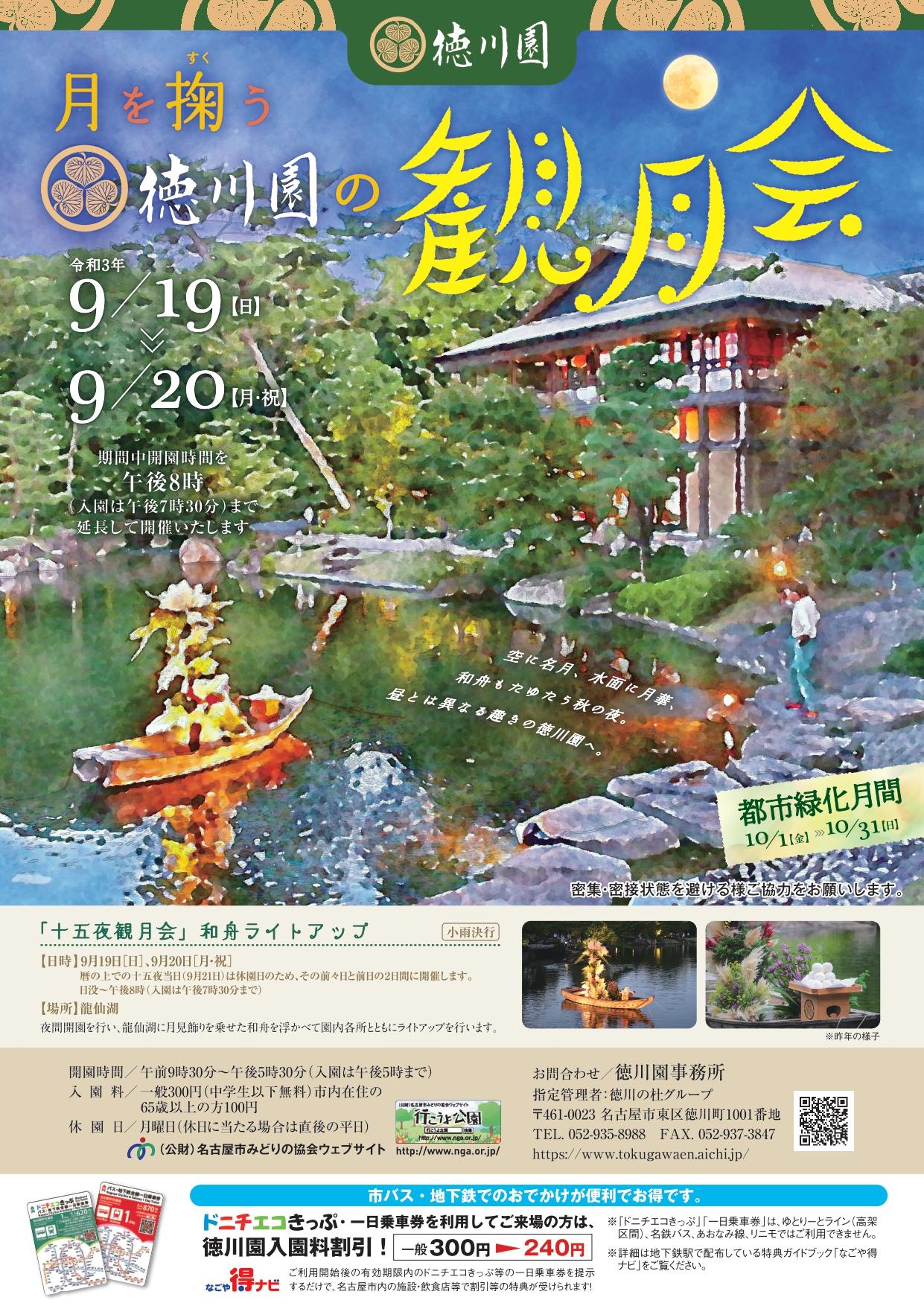 9/19-20 徳川園の観月会