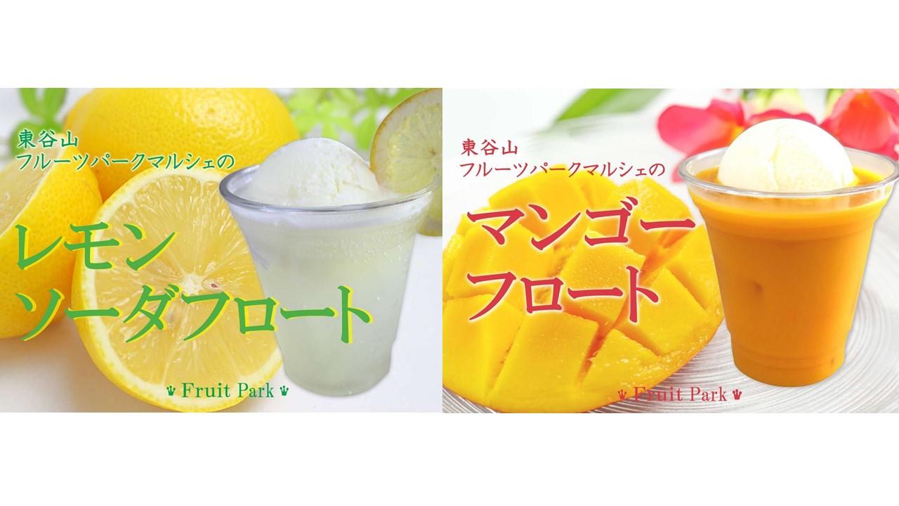 レモンマンゴーフロート