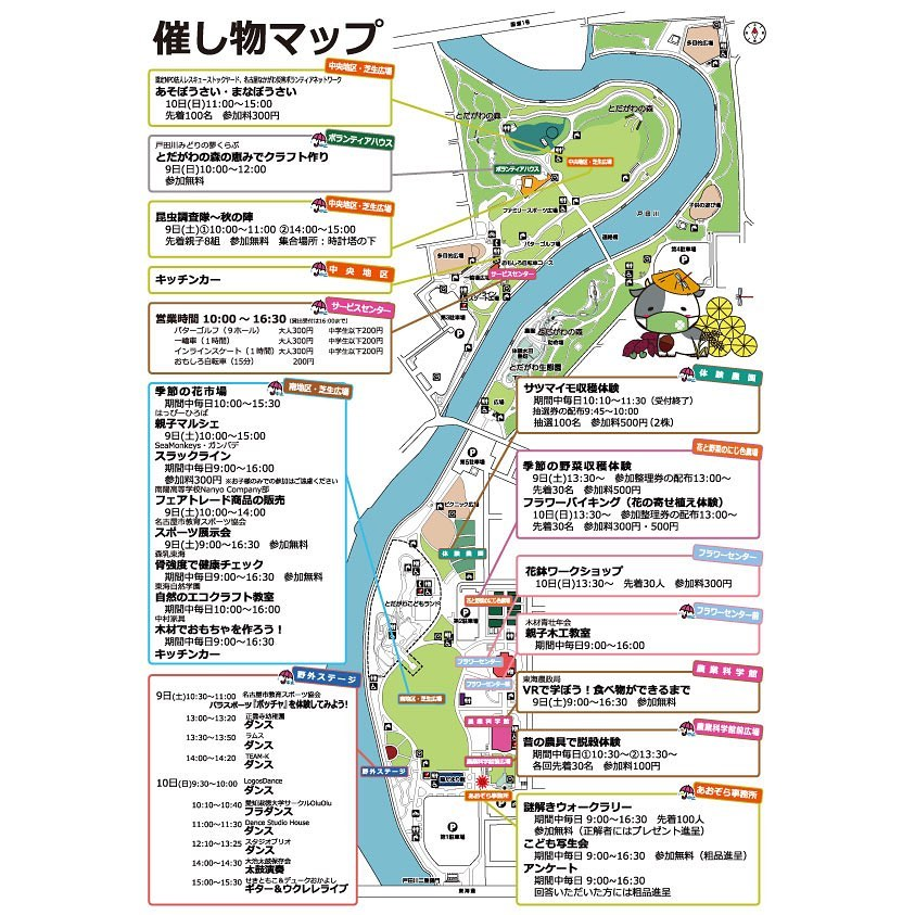 10/9-10農業文化園・戸田川緑地「秋の物語」②
