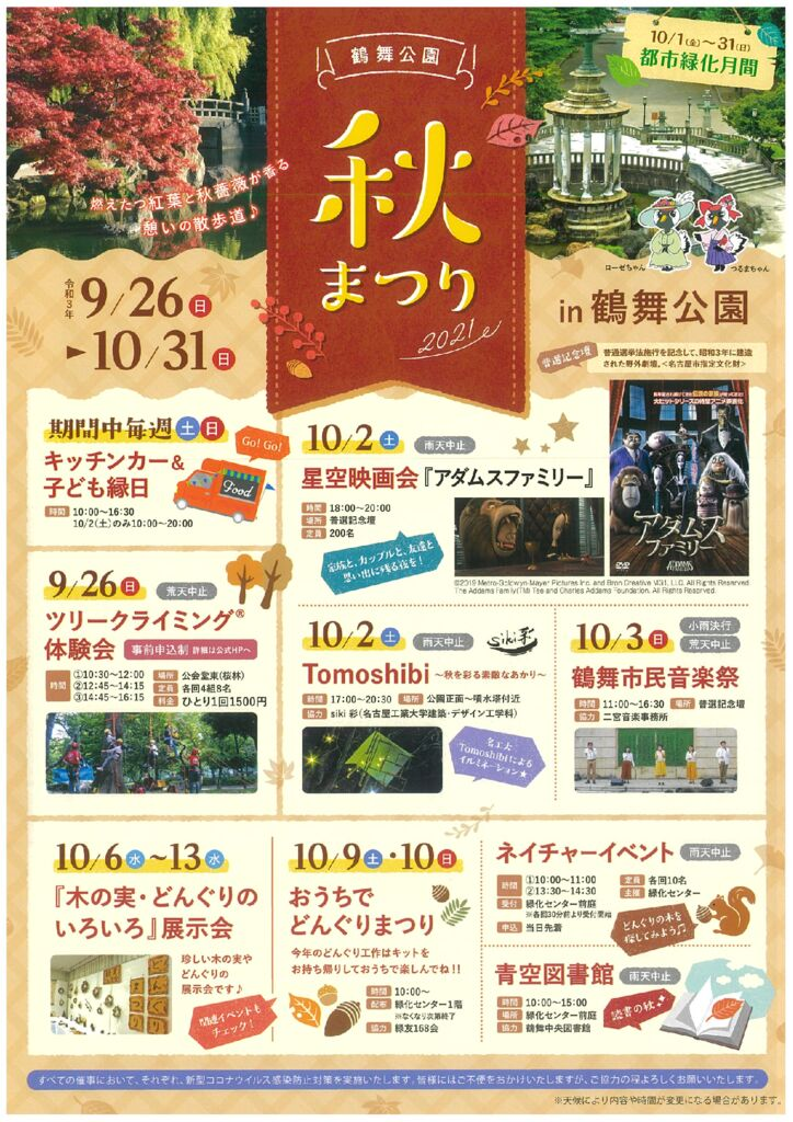 9/26-10/31鶴舞公園 秋まつり①