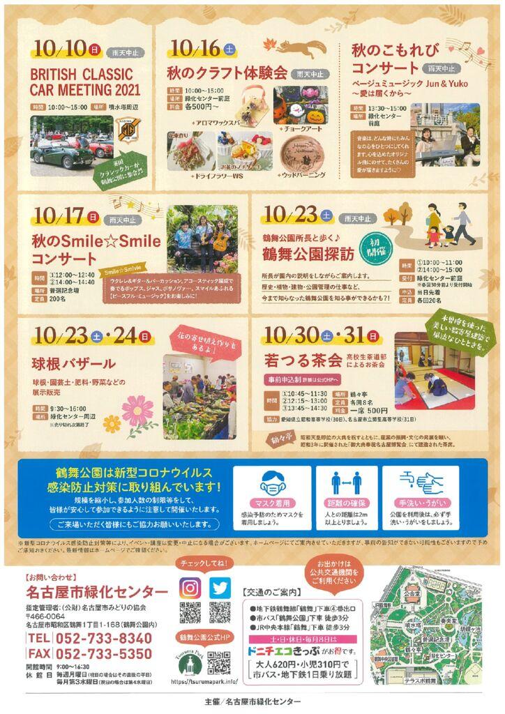9/26-10/31 鶴舞公園 秋まつり②