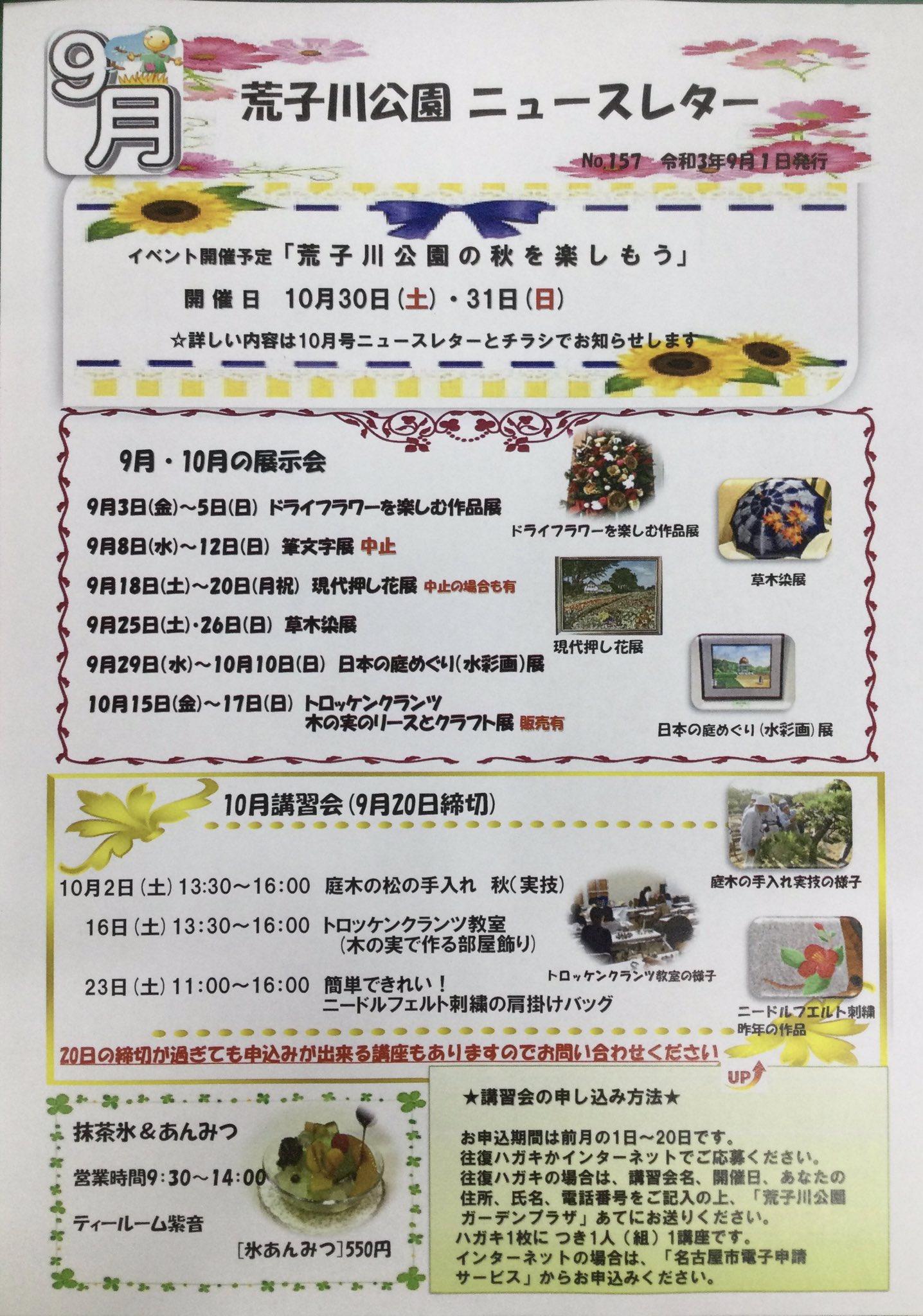 9月荒子川公園ニュースレター(展示会・講習会)