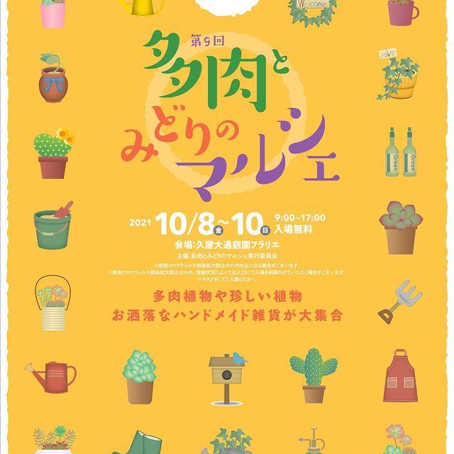 10/8~10フラリエ第9回多肉とみどりのマルシェ